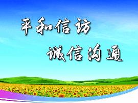 义马市召开安全信访环保决战决胜动员会