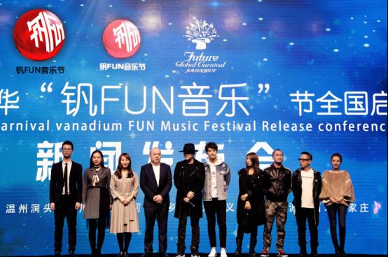 钒Fun音乐节打造中西结合的音乐嘉年华