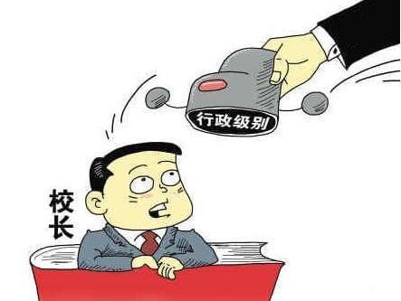 济南取消中小学校干部行政级别 实行校长职级制