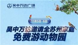 吴中万达邀全苏州家庭免费游动物