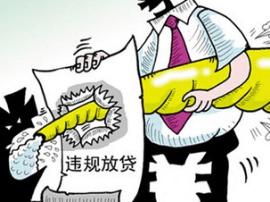 山西万荣一行长违规放贷 致银行损失2亿元