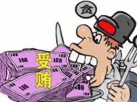 丰润区住建局原局长受贿810万元获刑7年半