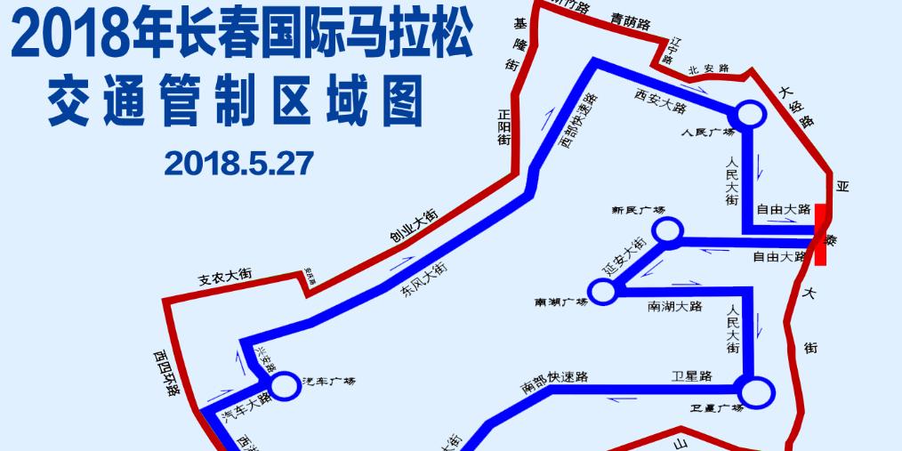 27日长春部分区域和街路将实施交通管制