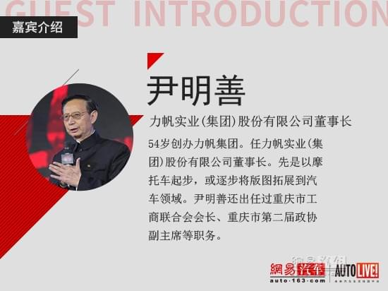 79岁尹明善宣布退休 陈卫将接任力帆董事长