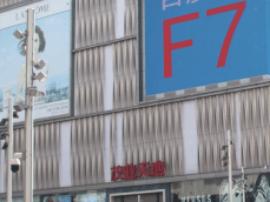 广东多地街头惊现这五个字!据称有人花了天价