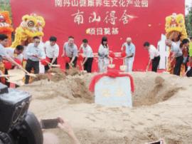 佛山首个健康养生文化产业园落户三水南丹山