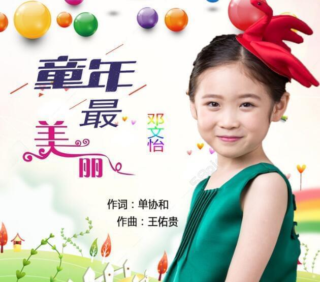 邓文怡单曲《童年最美丽》来袭 重回最美童年