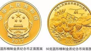 建军90周年纪念币可兑