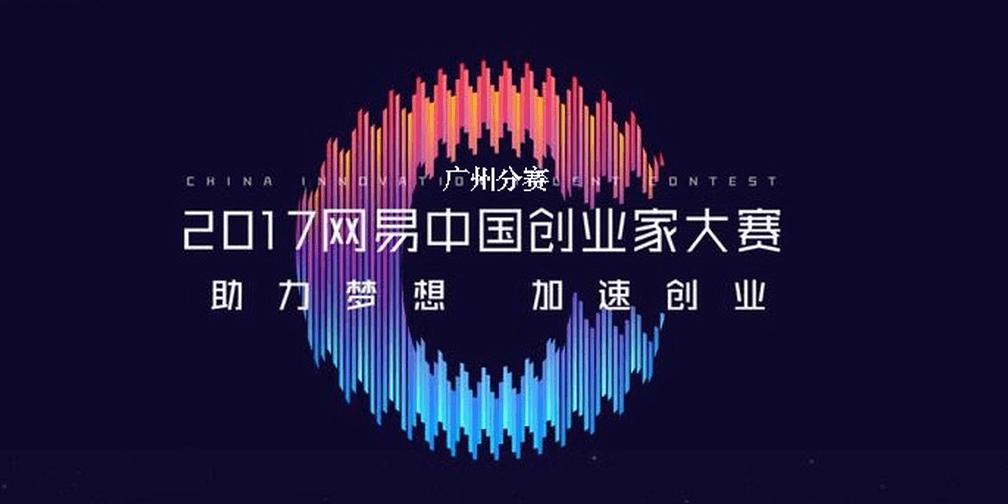 网易中国创业家大赛广州分赛区 开战啦!