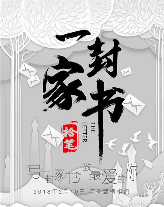《一封家书》唤醒治愈正能量 王俊凯成首位已曝光嘉宾