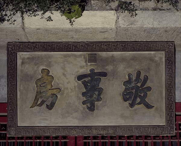 匾额 门楣上的文化瑰宝