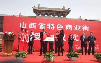 长治城区城隍庙广场获省级特色商业街荣誉称号