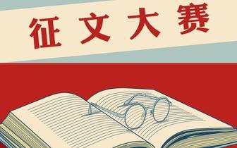 """""""精彩省运会 魅力石家庄""""有奖征文大赛启"""