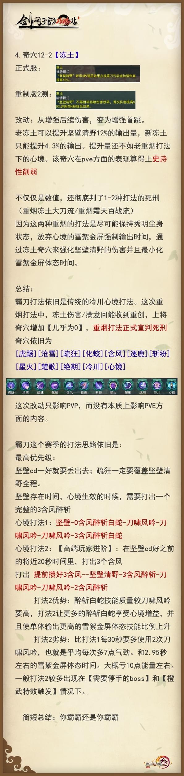 《剑网3》重制版二测:霸刀PvE技能评测