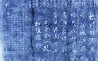 《郭泰碑》:傅山唯一隶书原刻之碑?