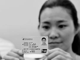 IC卡式居住证发放规范有序