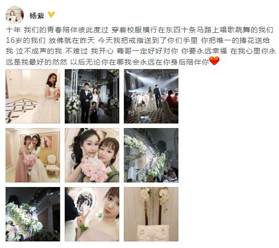 杨紫参加闺蜜婚礼收捧花 十年青春彼此陪伴