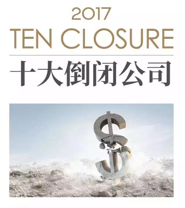 逝去的2017资本江湖:烧光上亿融资 创始人跑路
