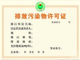 山西10月底前完成焦化行业排污许可证的申请与核发