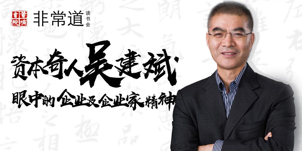 资本奇人吴建斌眼中的企业及企业家精神