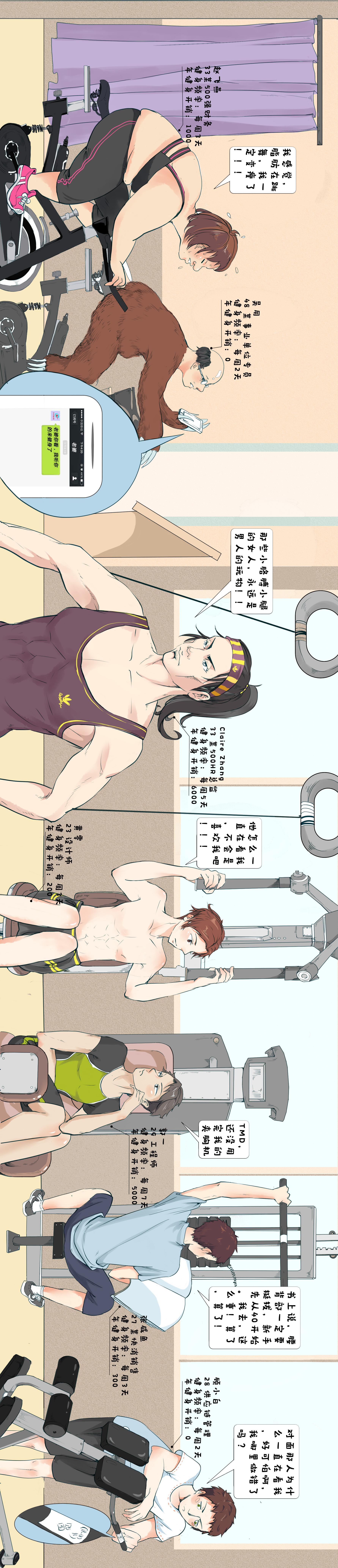 我在健身房里,见到了一群露肉的男女