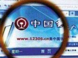 喜大普奔!12306网购火车票超八成无需验证码
