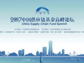 2017中国供应链基金高峰论坛 将于4月18日盛大开幕