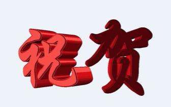 上党梆子剧团新戏《于成龙》成功首演