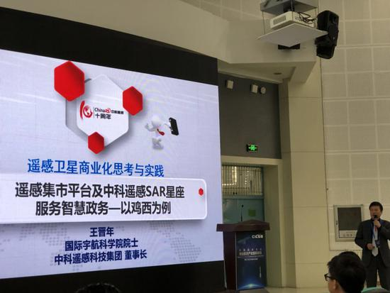 中科遥感董事长王晋年:卫星遥感来说重要的是服务