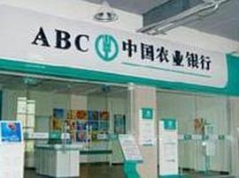 中国农业银行前三季度净利润增长0.52%