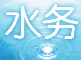 运城市政协副主席张学会调研运城引黄泵站