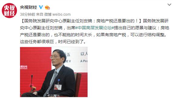 国研中心原副主任刘世锦:房地产税还是要出的