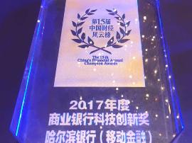 """哈尔滨银行""""互联网+金融""""连获赞誉"""