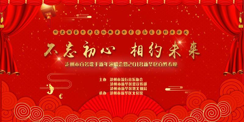 沧州市百名歌手新年演唱会暨2018新华区春晚