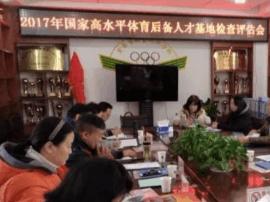 国家高水平体育后备人才基地评估组莅临宜昌体校