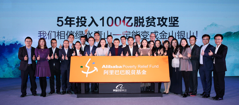 阿里巴巴宣布五年拿出100亿投入脱贫基金