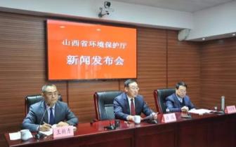 """山西省环保厅公布""""2017环保领域十大新闻"""""""