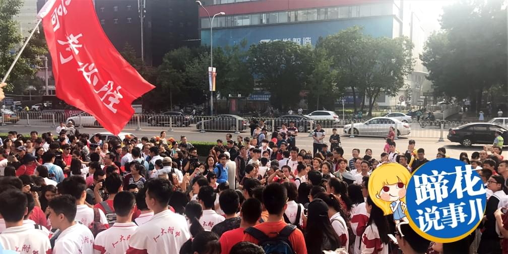 北京人400分上清华北大?于是我们上了高考前线