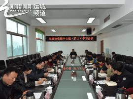 运城市政协召开党的十九大精神学习会议
