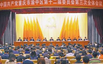 渝中书记黄玉林:着力营造良好的政治生态