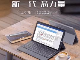 笔记本电脑阻击手?全芯升级台电X3 Plus