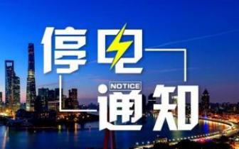 请注意!3月15、16日永城这些乡镇要停电