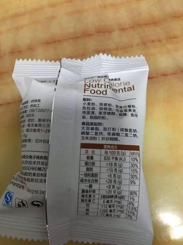 一块饼干60元 杜海涛代言的减脂产品摊上事