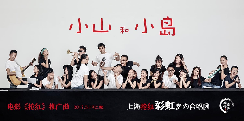 黎明联手彩虹合唱团《抢红》推广曲首播