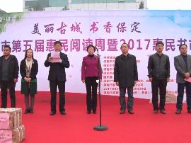 视频:保定第五届惠民阅读周暨惠民书市启动