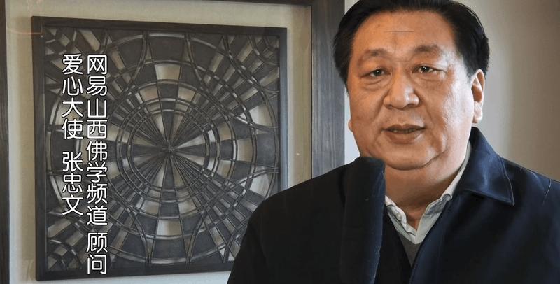 爱心大使张忠文热烈祝贺网易山西佛学频道上线开播