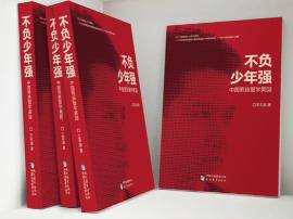 中国教育报刊登留美必读《不负少年强》书评