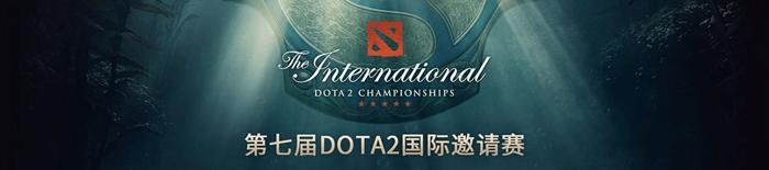 TI7活动一:参与竞猜赢外设 谁才是唯一指定冠军?