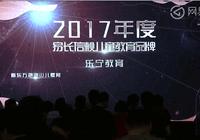 """恭喜乐宁教育荣膺网易教育金翼奖""""2017年度家长信赖儿童品牌"""""""