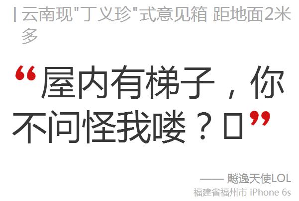 """无人问津的意见箱,管事儿的都去""""学外语""""了?"""